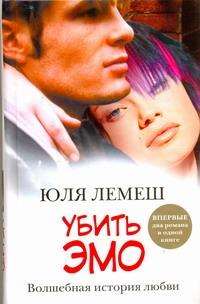 Лемеш Юля - Убить эмо. [Лето без Стаси] обложка книги