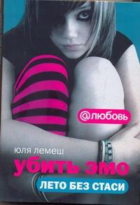 Лемеш Юля - Убить эмо. Лето без Стаси обложка книги