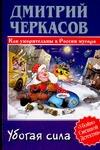 Черкасов Д. - Убогая сила обложка книги