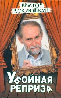 Коклюшкин В.М. - Убойная реприза обложка книги