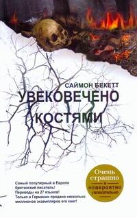 Бекетт С. - Увековечено костями обложка книги