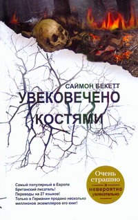 Увековечено костями обложка книги