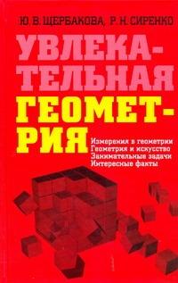 Увлекательная геометрия Щербакова Ю.В.