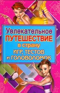 Гаврилова А.С. - Увлекательное путешествие в страну игр, тестов и головоломок обложка книги