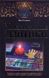 Склярова Вера - Увлекательные мантики обложка книги