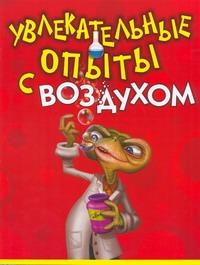 Увлекательные опыты с воздухом ( Булгаков Владимир Николаевич  )