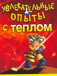 Увлекательные опыты с теплом ( Булгаков Владимир Николаевич  )