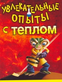 Булгаков Владимир Николаевич - Увлекательные опыты с теплом обложка книги