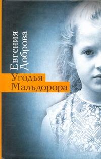 Доброва Е.А. - Угодья Мальдорора обложка книги