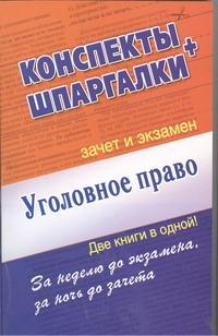 Петренко А.В. - Уголовное право. Конспект + Шпаргалки обложка книги