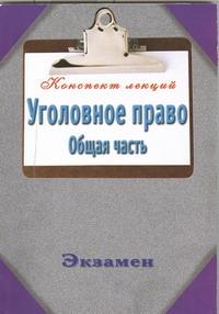 Петренко А.В. - Уголовное право. Общая часть обложка книги