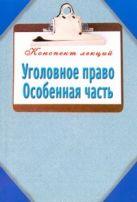 Ольшевская Н. - Уголовное право. Особенная часть' обложка книги