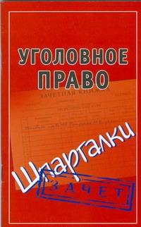 Петренко А.В. - Уголовное право. Шпаргалки обложка книги