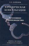 Данилов Е.П. - Уголовное производство обложка книги