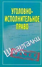 Ольшевская Н. - Уголовно-исполнительное право. Шпаргалки' обложка книги
