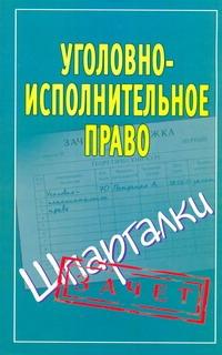 Ольшевская Н. - Уголовно-исполнительное право. Шпаргалки обложка книги