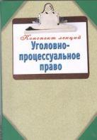 Ольшевская Н. - Уголовно-процессуальное право' обложка книги