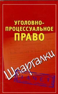 Петренко А.В. - Уголовно-процессуальное право. Шпаргалки обложка книги
