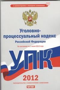 Уголовно-процессуальный кодекс Российской Федерации. На 1 июня 2012 года обложка книги