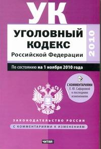 Уголовный кодекс Российской Федерации обложка книги