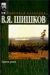 Шишков В.Я. - Угрюм-река обложка книги