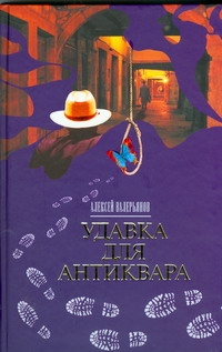 Удавка для антиквара Валерьянов Алексей