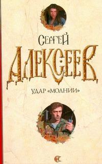 Алексеев С.Т. - Удар Молнии обложка книги