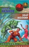 Удар молнии Казаков Д.