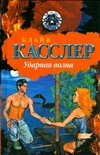 Касслер К. - Ударная волна обложка книги