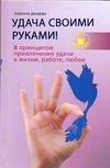 Джаффи Азриэла - Удача своими руками! 8 принципов привлечения удачи в жизни, работе, любви обложка книги