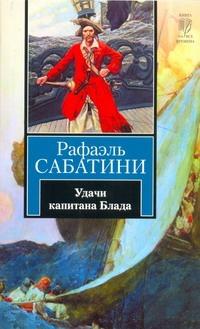 Сабатини Р. - Удачи капитана Блада обложка книги