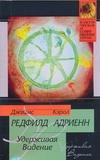 Редфилд Д. - Удерживая видение обложка книги