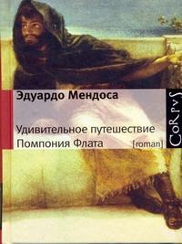 Мендоса Эдуардо - Удивительное путешествие Помпония Флата обложка книги