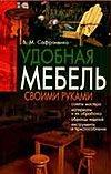 Сафроненко В.М. - Удобная мебель своими руками' обложка книги
