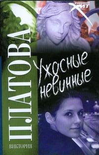 Платова В.Е. - Ужасные невинные обложка книги