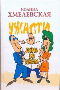 Хмелевская И. - Ужасти день за днем обложка книги