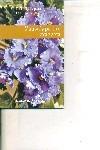 Пузырева Г. П. - Узамбарские фиалки обложка книги