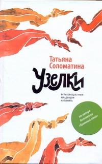 Соломатина Т.Ю. Узелки. Великовозрастным младенцам на память