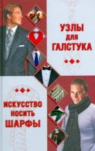 Шанина С.А. - Узлы для галстука. Искусство носить шарфы' обложка книги