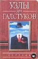 Гладких А.Г. - Узлы для галстуков обложка книги