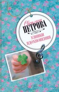 Узники вдохновения Петрова С.В.
