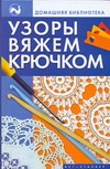 Онипко Ж.П. - Узоры вяжем крючком обложка книги