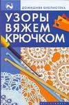 Узоры вяжем крючком Онипко Ж.П.