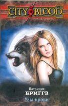 Бриггз П. - Узы крови' обложка книги