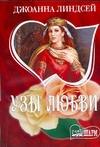 Узы любви Линдсей Д.