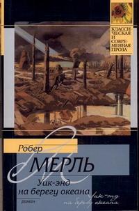 Мерль Робер - Уик-энд на берегу океана обложка книги