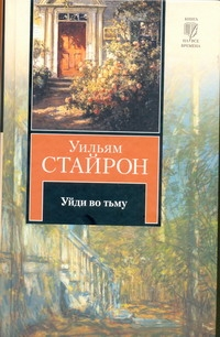 Стайрон Уильям - Уйди во тьму обложка книги