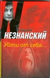 Незнанский Ф.Е. - Уйти от себя обложка книги