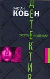 Кобен Х. - Укороченный удар обложка книги