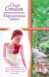 Смецкая Ольга - Украденная память обложка книги